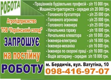 Ukr Solod1