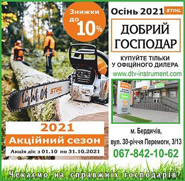 Купить бензопилу в Бердичеве