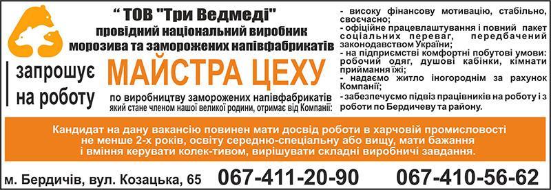 """ТОВ """"Три ведмеді"""" в Бердичеві запрошує на роботу"""