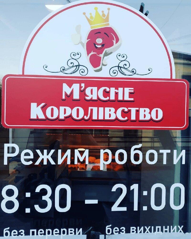 М'ясний магазин в Бердичеві