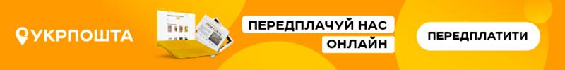 """ПЕРЕДПЛАТА ОН-ЛАЙН ГАЗЕТИ """"РІО-БЕРДИЧІВ"""""""