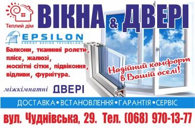 Теплий дім. Вікна та двері в Бердичеві