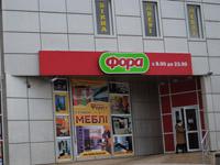 Супермаркет =Фора=