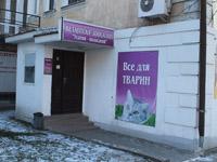 Ветеринарна аптека-зоосалон =Усатый-полосатый=
