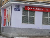 =Нова  пошта= Відділення №2