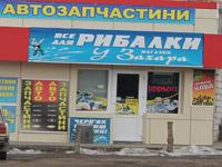 =У Захара=