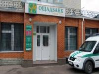 Акціонерне Товариство  =Державний ощадний банк України=