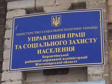 В управлінні праці та соцзахисту Бердичівської РДА виявили порушень на 1,2 мільйона. Хто винен?