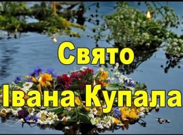 Де святкуватимуть Івана Купала у селах Бердичівського району