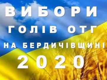 Аж 6 кандидатів претендують на посаду голови Швайківської ОТГ на Бердичівщині