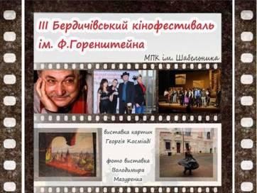 Бердичів порине у кіномистецтво – наступними вихідними відбудеться кінофестиваль ім. Ф. Горенштейна