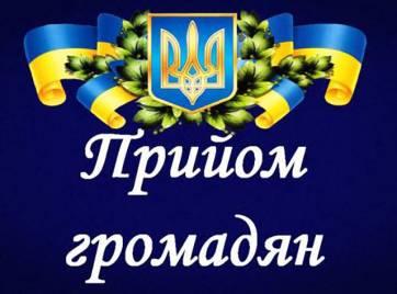 Перший заступник прокурора Житомирської області здійснить особистий прийом громадян в Бердичеві